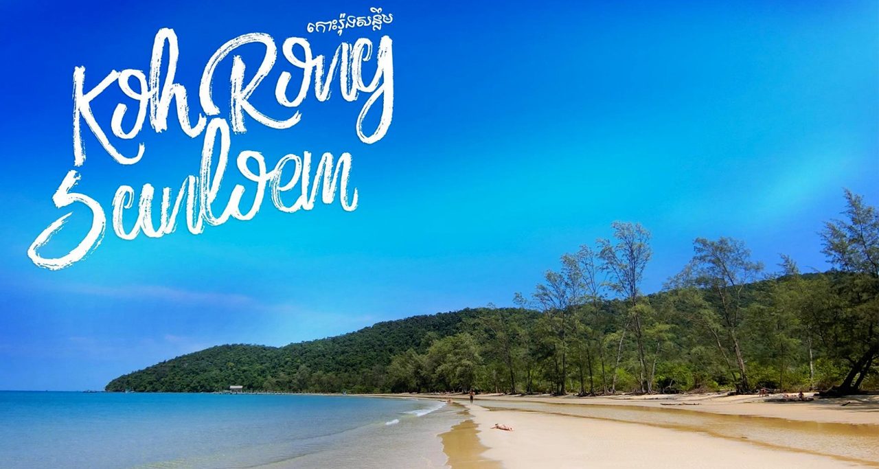 A quiet beach in Koh Rong Samloem, M'Pai Bay offers the pristine and peaceful beauty
